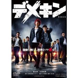 デメキン|ebest-dvd