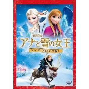 アナと雪の女王<シング・アロング版>|ebest-dvd