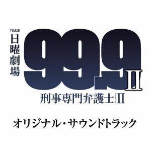 TBS系 日曜劇場「99.9−刑事専門弁護士− SEASON II」オリジナル・サウンドトラック