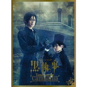 ミュージカル「黒執事」 -Tango on t...の関連商品3
