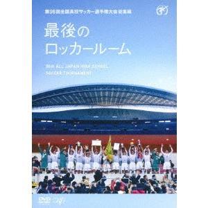 /第96回 全国高校サッカー選手権大会 総集編 最後のロッカールーム|ebest-dvd