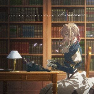TVアニメ『ヴァイオレット・エヴァーガーデン』オリジナルサウンドトラック VIOLET EVERGARDEN:Automemories|ebest-dvd