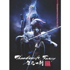 Thunderbolt Fantasy 生死一劍(完全生産限定版) ebest-dvd