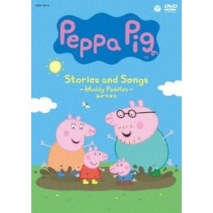 Peppa Pig Stories and Songs〜Muddy Puddles みずたまり〜