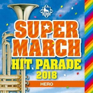 キング・スーパー・マーチ ヒット・パレード2018〜HERO〜|ebest-dvd