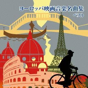 【CD】/発売日:2018/05/16/KICW-6143//(V.A.)/フランシス・レイ・オーケ...