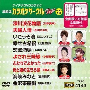 カラオケサークルWベスト10(演歌編)|ebest-dvd