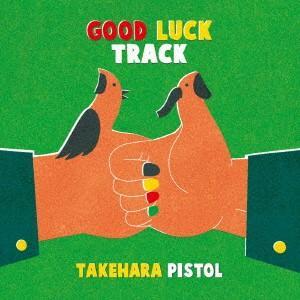 竹原ピストル/GOOD LUCK TRACK(初回限定盤)(DVD付)|ebest-dvd