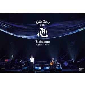 """コブクロ/KOBUKURO LIVE TOUR 2017 """"..."""
