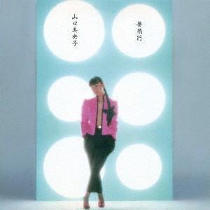 山口美央子/夢飛行(紙ジャケット仕様) イーベストCD・DVD館