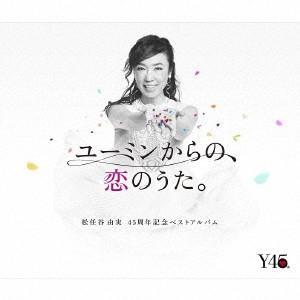 松任谷由実/ユーミンからの、恋のうた。(初回限定盤A)(Blu−ray Disc付)|ebest-dvd