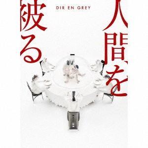 DIR EN GREY/人間を被る(完全生産限定盤)(Blu−ray Disc付)|ebest-dvd