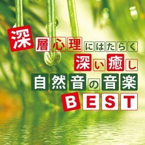 神山純一/深層心理にはたらく深い癒し 自然音の音楽BEST|イーベストCD・DVD館