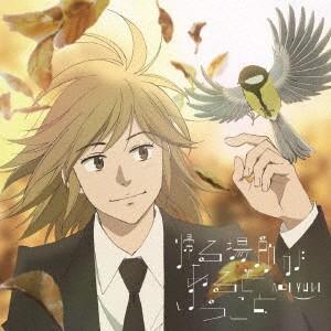 悠木碧/TVアニメ『ピアノの森』エンディングテーマ「帰る場所があるということ」(通常盤)