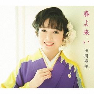 【CD】田川寿美(タガワ トシミ)/発売日:2018/04/11/COCA-17459//田川寿美/...