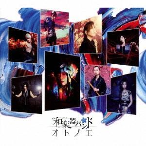 【CD】和楽器バンド(ワガツキバンド)/発売日:2018/04/25/AVCD-93873//和楽器...