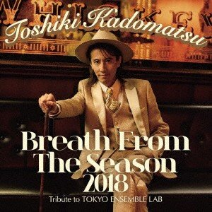 角松敏生/Breath From The Season 2018 〜Tribute to Tokyo Ensemble Lab〜(初回生産限定盤)(B|ebest-dvd