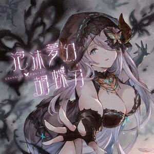 【CD】M・A・O(ナルメア)(マオ(イチミチマオ))/発売日:2018/05/02/SVWC-70...