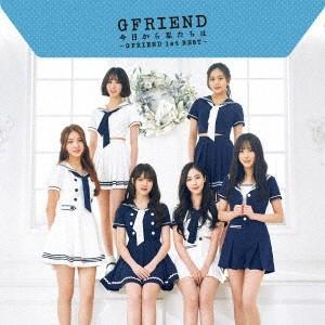 GFRIEND/今日から私たちは 〜GFRIEND 1st BEST〜(初回限定盤B)(DVD付)|ebest-dvd