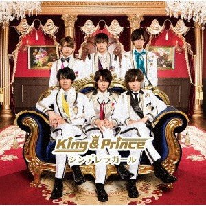 King & Prince/シンデレラガール(初回限定盤B)(DVD付)|ebest-dvd