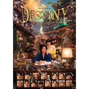 DESTINY 鎌倉ものがたり(通常版)|ebest-dvd