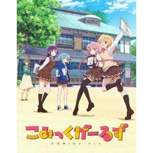【Blu-ray】こみっくがーるず(コミツクガ−ルズ)/発売日:2018/08/29/BJS-812...
