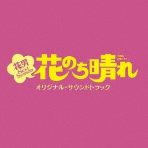 TBS系 火曜ドラマ「花のち晴れ〜花男 Next Season〜」オリジナル・サウンドトラック