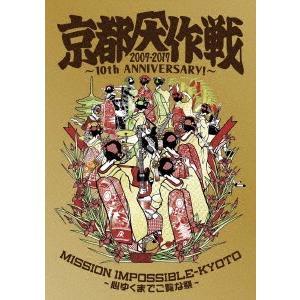 オムニバス/京都大作戦2007−2017 10th ANNIVERSARY !〜心ゆくまでご覧な祭〜(通常盤)(Blu−ray Disc)|ebest-dvd