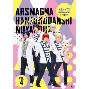 アルスマグナ〜半熟男子の野望2 HYPER〜(Vol.4)|ebest-dvd