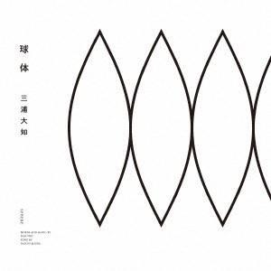 三浦大知/球体(DVD付) ebest-dvd