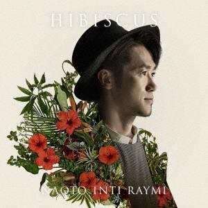 ナオト・インティライミ/ハイビスカス/しおり(初回限定盤)(DVD付)|ebest-dvd