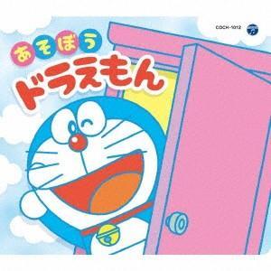 【CD】ドラえもん(ドラエモン)/発売日:2018/07/04/COCH-1012//(アニメーショ...