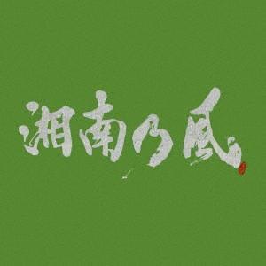 湘南乃風/湘南乃風〜一五一会〜(初回限定盤)(DVD付)|ebest-dvd