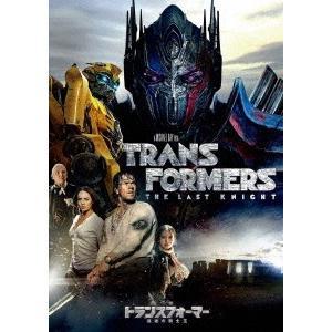トランスフォーマー/最後の騎士王|ebest-dvd