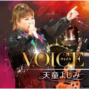 【CD】天童よしみ(テンドウ ヨシミ)/発売日:2018/06/20/TECE-3490//天童よし...