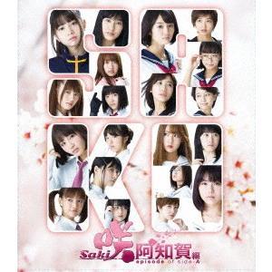 映画「咲−Saki−阿知賀編 episode of side−A」(完全生産限定版)(Blu−ray Disc) ebest-dvd