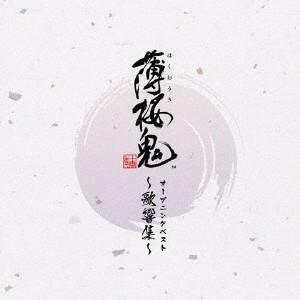 ゲーム「薄桜鬼」オープニングベスト〜歌響集〜
