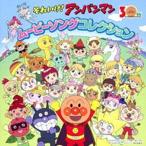 映画&テレビ30年記念商品「それいけ!アンパンマン ムービーソングコレクション」