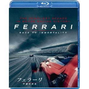 フェラーリ 〜不滅の栄光〜(Blu−ray Disc)