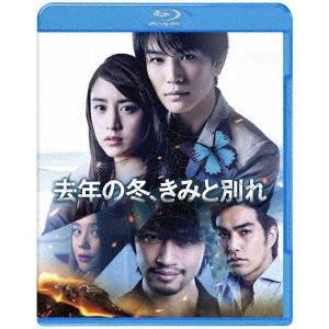去年の冬、きみと別れ(Blu−ray Disc)