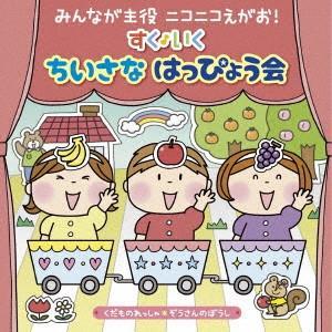 【CD】/発売日:2018/08/15/KICG-8392//(キッズ)/ロケットくれよん、鈴木翼/...