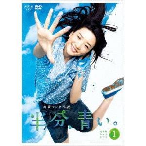 連続テレビ小説 半分、青い。 完全版 DVD BOX1の画像