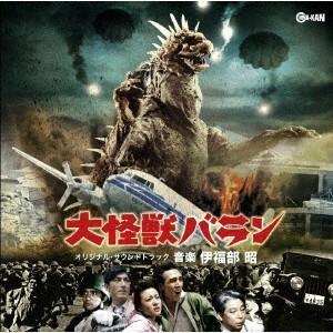 【CD】サントラ(サントラ)/発売日:2018/07/27/CINK-56//伊福部昭/<収録内容>...