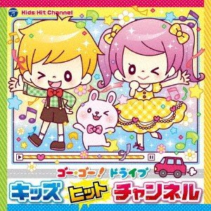 【CD】/発売日:2018/08/22/COCX-40482//(キッズ)/黒田湊/佐々木啓夫/伊東...
