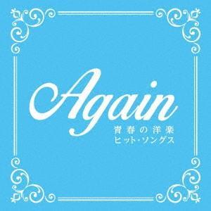 オムニバス/Again 〜青春の洋楽ヒット・ソングス〜