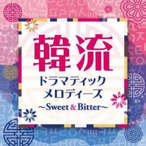 /韓流ドラマティックメロディーズ〜Sweet&Bitter〜