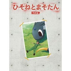 【DVD】ひそねとまそたん(ヒソネトマソタン)/発売日:2018/12/12/1000727053/...