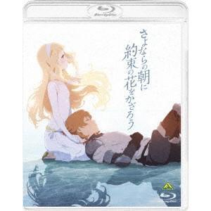 さよならの朝に約束の花をかざろう(通常版)(Blu−ray Disc)|ebest-dvd