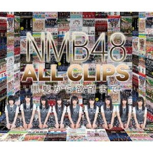 NMB48/NMB48 ALL CLIPS −黒髮から欲望まで−(Blu−ray Disc)|ebest-dvd