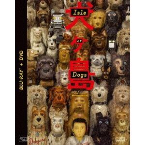 犬ヶ島 ブルーレイ&DVD ebest-dvd